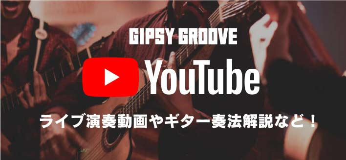 GIPSY GROOVE YouTubeチャンネル