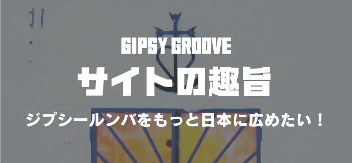 GIPSY GROOVE サイトの趣旨