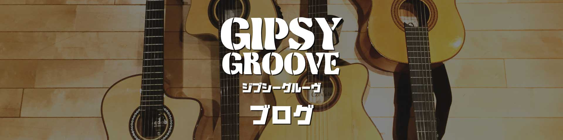 Gipsy Groove ブログ