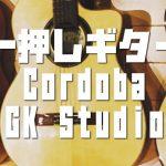Gipsy Kings監修のCordoba製 GK-Studioが一押しギター!!コストパフォーマンス最高!!