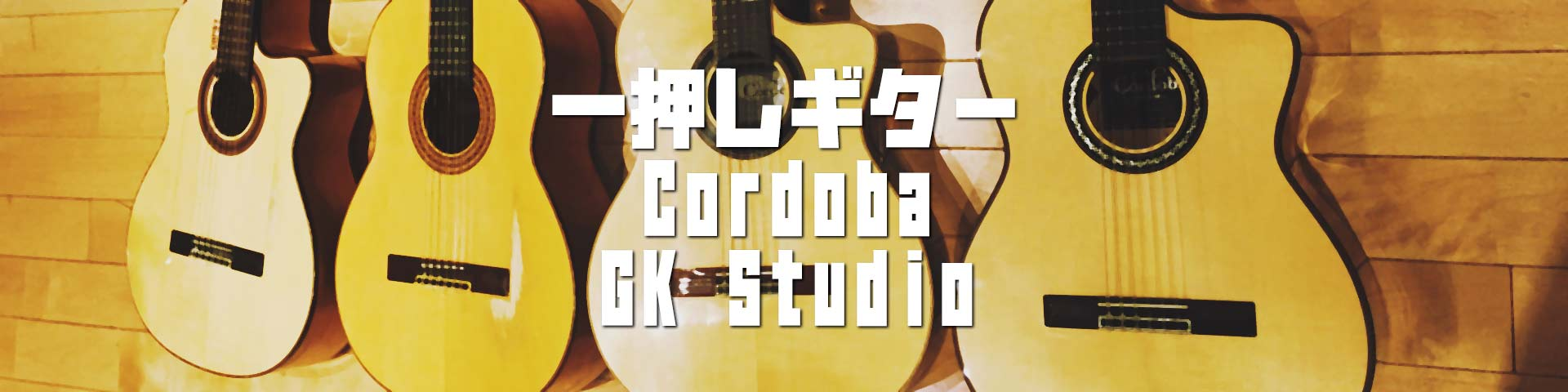 Cordoba製 GK-Studioが一押しギター