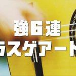 実践!強6連ラスゲアード~ジプシールンバの特徴的な奏法の一つ