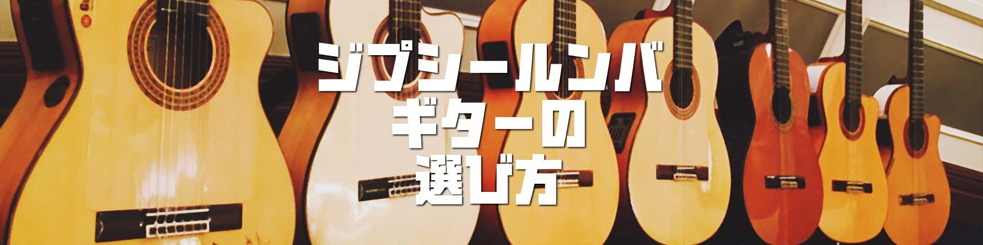 用途に応じて使い分け!ジプシールンバ用ギターの選び方