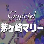 "<span class=""title"">10/31(土)19:00- Gypciel LIVE@茅ヶ崎マリー</span>"