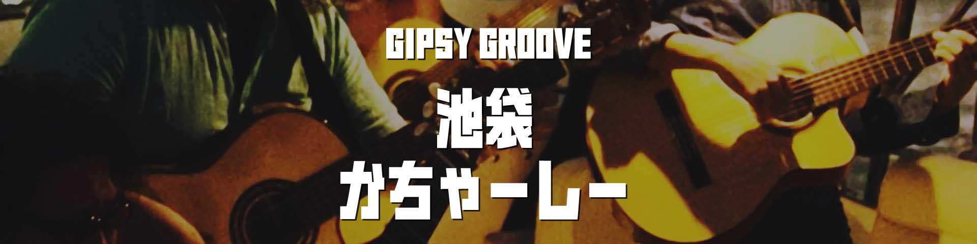 GIPSY GROOVE 池袋かちゃーしー