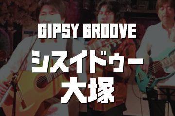 Gipsy Groove シスイドゥ