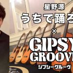"<span class=""title"">星野源「うちで踊ろう」Gipsy Grooveバージョン</span>"