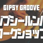 ジプシールンバ・ワークショップ開催!〜ジプシーキングスみたいにギターを弾こう