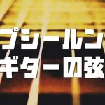 ジプシールンバ奏法に最適なギター弦とは?購入の参考になる弦のレビュー