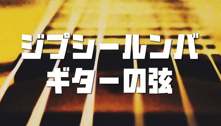 ジプシールンバギターの弦