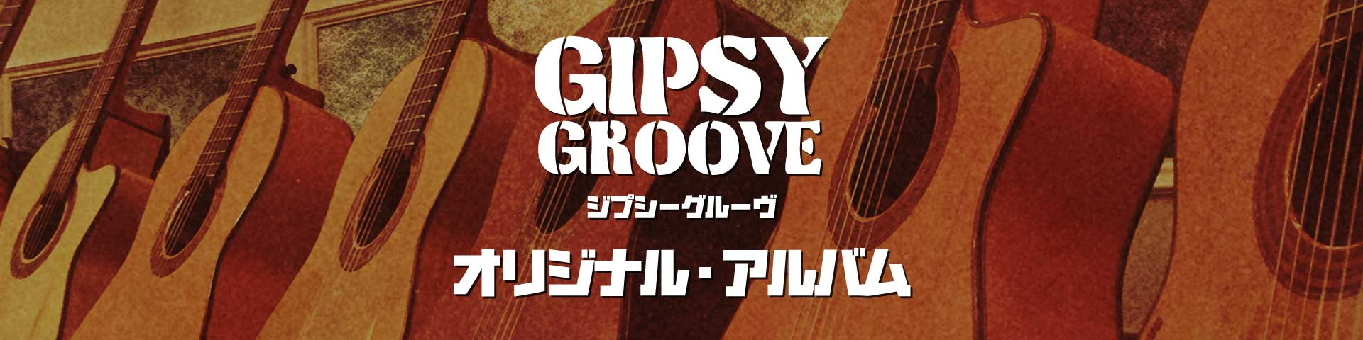 Gipsy Groove オリジナルアルバム