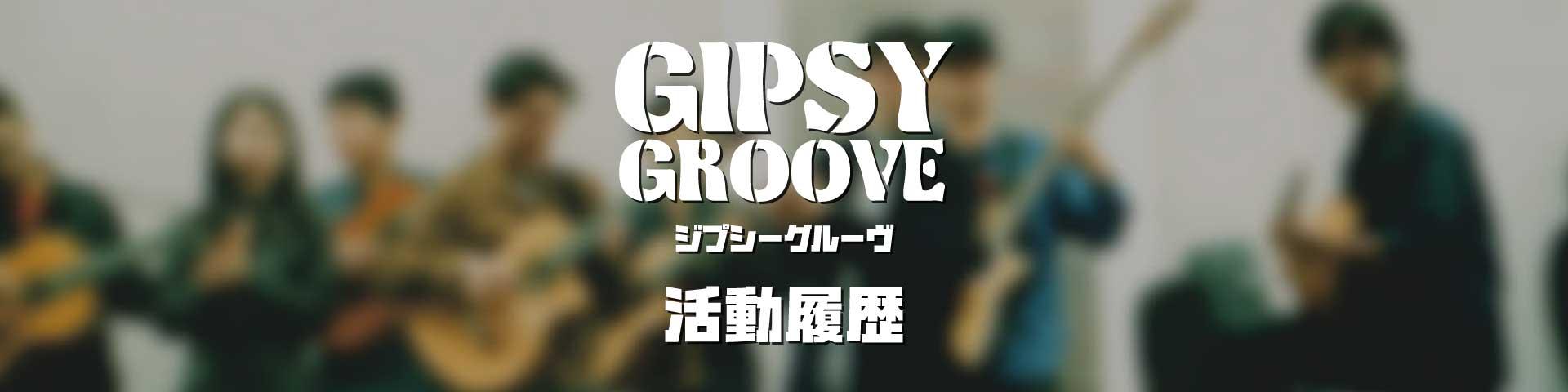 Gipsy Groove 活動履歴