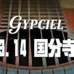3/14 Gypciel 出演情報