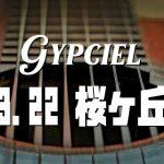 3/22 Gypciel 出演情報