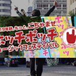 10/20(日)13:30- ホッチポッチ・ミュージックフェスティバル出演(横浜)