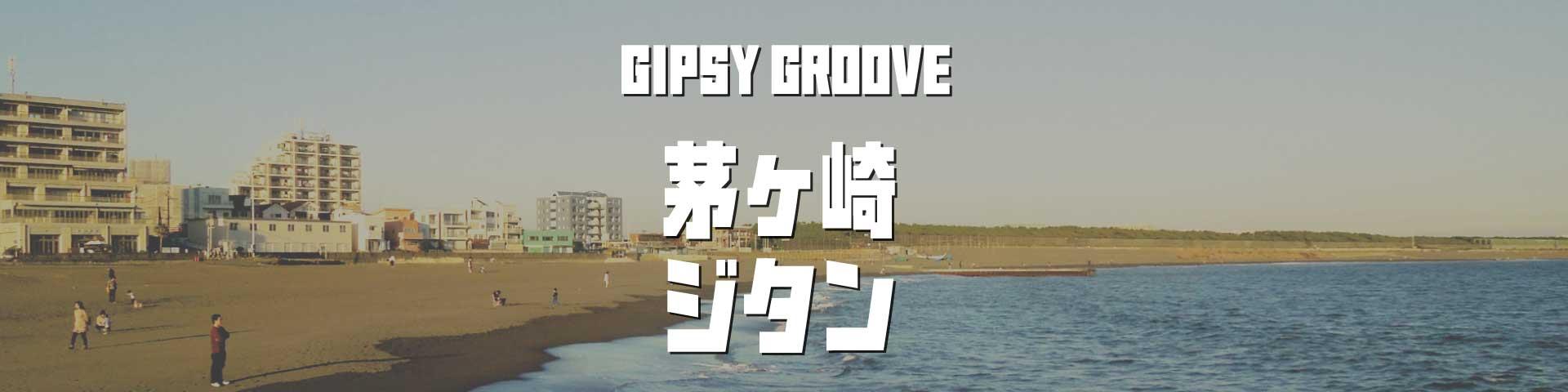 GIPSY GROOVE LIVE 茅ヶ崎ジタン