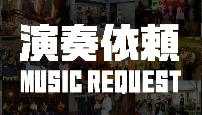 演奏依頼 Music Request