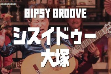 GIPSY GROOVE LIVE シスイデュー