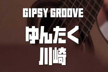 Gipsy Groove LIVE@ゆんたく川崎